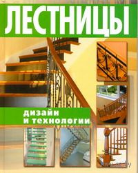 Лестницы. Дизайн и технологии