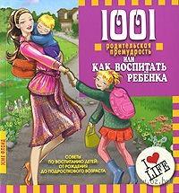 1001 родительская премудрость, или Как воспитать ребенка. Эсме Флойд