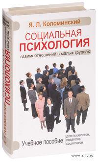Социальная психология взаимоотношений в малых группах. Я. Коломинский