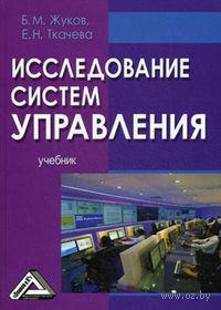 Исследование систем управления. Борис Жуков, Елена Ткачева