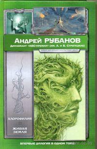 Хлорофилия. Живая земля. Андрей Рубанов