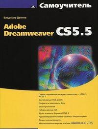 Самоучитель Adobe Dreamweaver CS5.5. Владимир Дронов