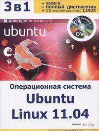 Операционная система Ubuntu Linux 11.04 (+ DVD-ROM). Ф. Резников, В. Комягин