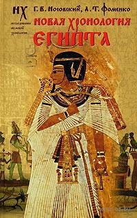 Новая хронология Египта. Анатолий Фоменко, Глеб Носовский