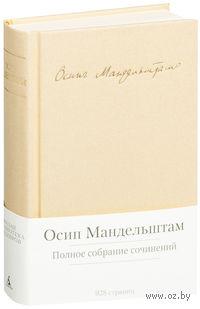 Осип Мандельштам. Полное собрание сочинений