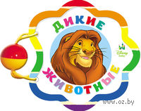 Дикие животные. Король Лев