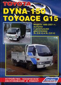 Toyota Dyna 150, Toyoace G15 1995-2001 гг. Устройство, техническое обслуживание и ремонт