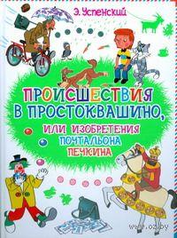 Происшествия в Простоквашино, или Изобретения почтальона Печкина. Эдуард Успенский