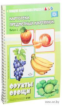 Картотека предметных картинок. Выпуск 1. Фрукты, овощи. Наталия Нищева