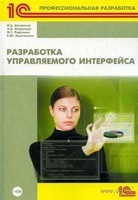 Разработка управляемого интерфейса (+ СD)