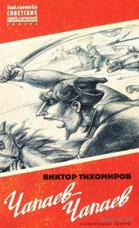 Чапаев-Чапаев. Виктор Тихомиров