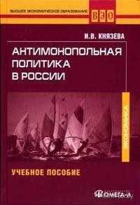 Антимонопольная политика в России. И. Князева