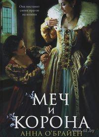 Меч и корона. Анна О`Брайен