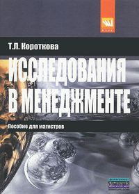Исследования в менеджменте. Татьяна Короткова