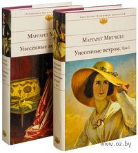 Унесенные ветром (в двух томах)