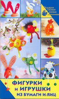 Фигурки и игрушки из бумаги и яиц. Армин Тойбнер