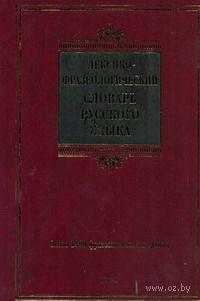 Лексико-фразеологический словарь русского языка. А. Жуков