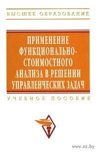 Применение функционально-стоимостного анализа в решении управленческих задач. Валентина Рыжова