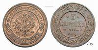 3 копейки 1883 СПБ