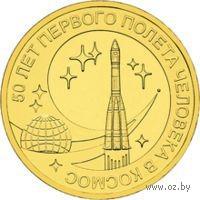 10 рублей - 50 лет первого полета человека в космос