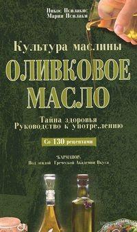 Оливковое масло. Тайна здоровья. Руководство к употреблению. Со 130 рецептами. Никос Псилакис, Мария Псилаки