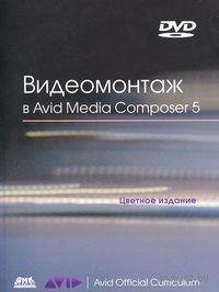Видеомонтаж в Avid Media Composer 5 (+ DVD)