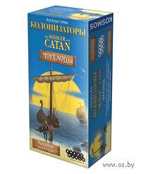 Колонизаторы: Мореходы (Расширение для 5-6 игроков)