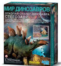 """Набор палеонтолога """"Скелет Стегозавра"""""""