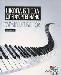 Школа блюза для фортепиано. Гармония блюза (+ DVD)