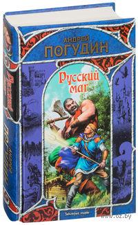 Русский маг. Андрей Погудин