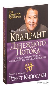Квадрант денежного потока (м). Роберт Кийосаки, Шэрон Лектер
