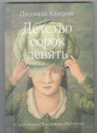 Детство сорок девять. Людмила Улицкая