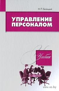 Управление персоналом. Н. Беляцкий