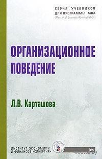 Организационное поведение. Лариса Карташова
