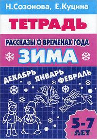Рассказы о временах года. Зима. 5-7 лет. Тетрадь. Надежда Созонова, Екатерина Куцина
