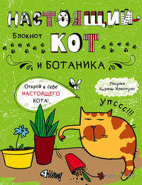 """Блокнот """"Настоящий кот и ботаника"""""""