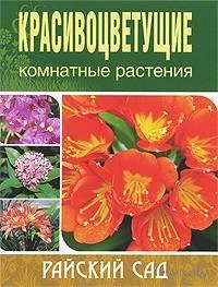 Красивоцветущие комнатные растения. Ольга Блейз