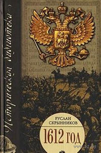 1612 год. Руслан Скрынников