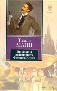 Признания авантюриста Феликса Круля. Томас Манн