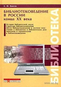 Библиотековедение в России конца ХХ века. Анатолий Ванеев