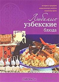 Любимые узбекские блюда. Наталья Ильиных
