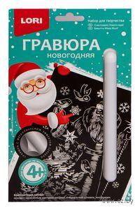 """Гравюра """"Счастливого Нового Года!"""" (голографическая)"""
