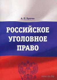Российское уголовное право. Александр Брагин