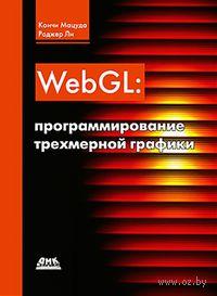 WebGL. Программирование трехмерной графики
