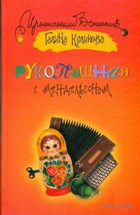 Рукопашная с Мендельсоном. Галина Куликова