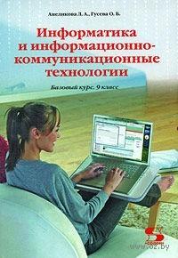 Информатика и информационно-коммуникационные технологии. Базовый курс. 9 класс. Л. Анеликова, Ольга Гусева