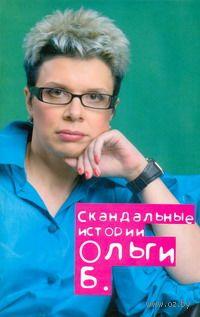 Скандальные истории Ольги Б.. Ольга Бакушинская