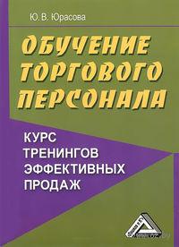 Обучение торгового персонала. Курс тренингов эффективных продаж. Юлия Юрасова