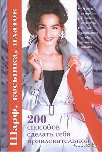 Шарф, косынка, платок. 200 способов сделать себя привлекательной. Н. Лукьянова