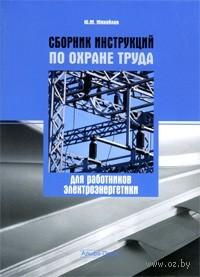 Сборник инструкций по охране труда для работников электроэнергетики. Юрий Михайлов